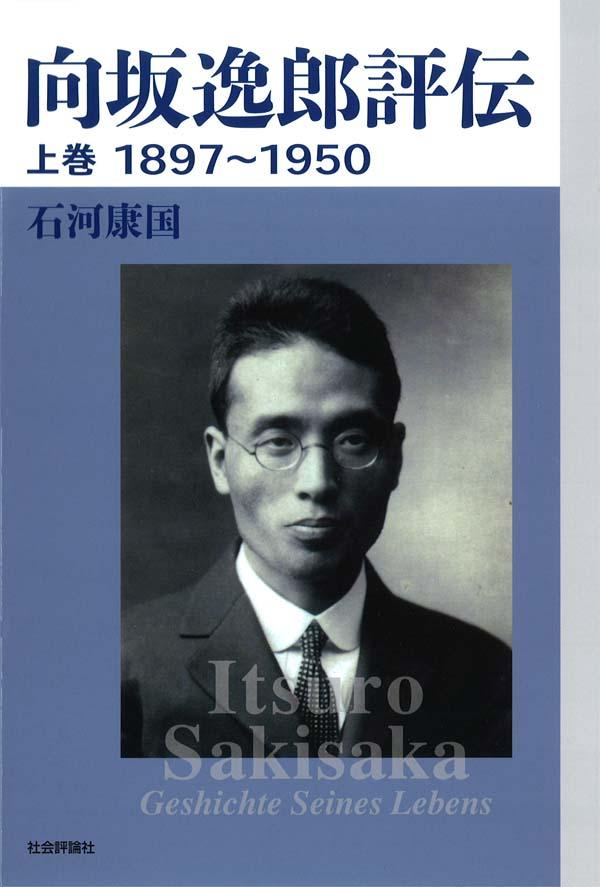 向坂逸郎評伝(上巻)1897~1950