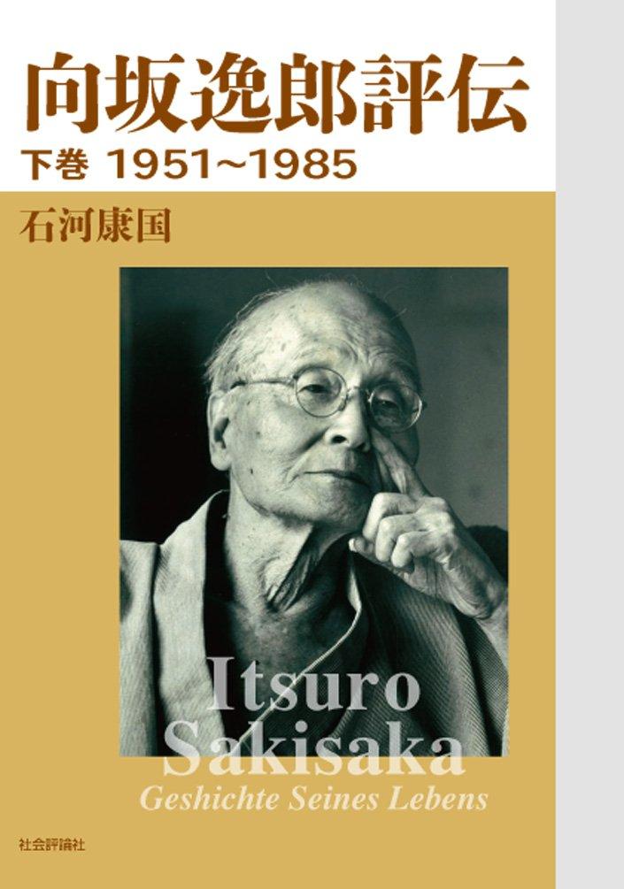 向坂逸郎評伝(下巻)1951~1985