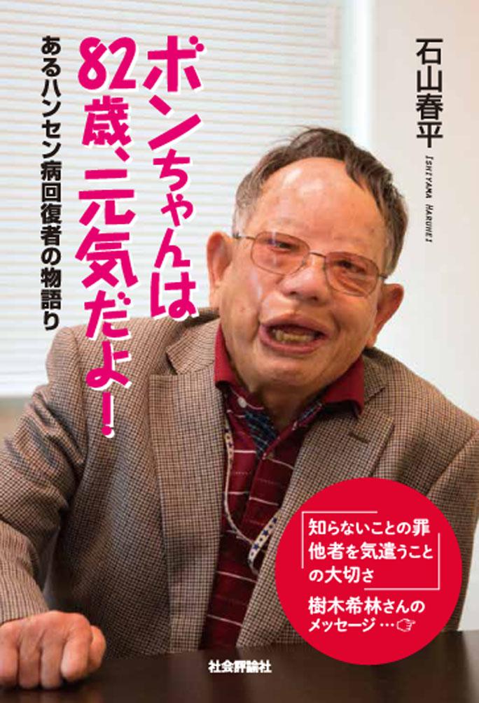石山 春平/著 ボンちゃんは82歳、元気だよ!