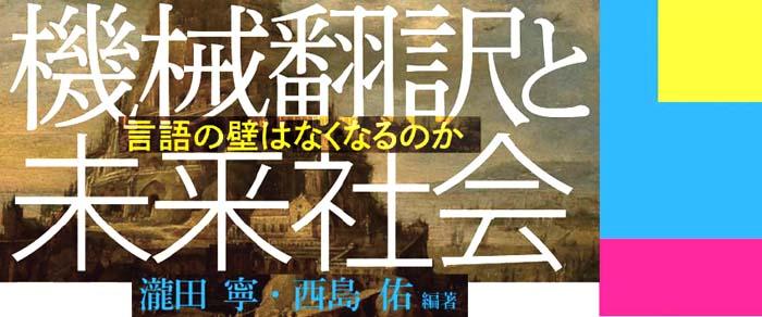 特集『機械翻訳と未来社会』