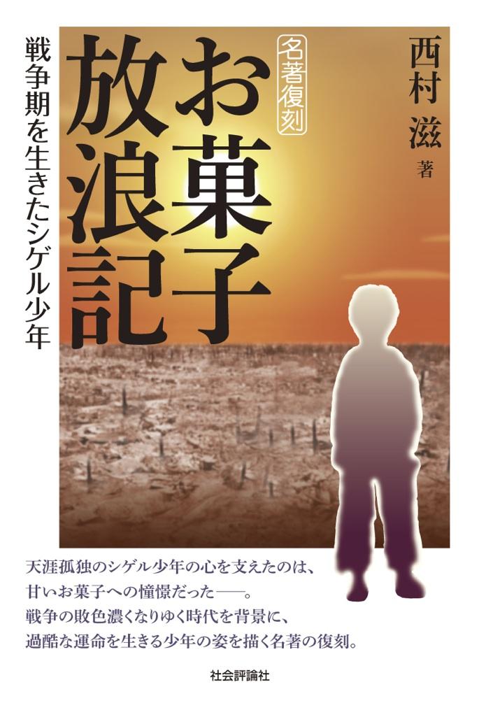 西村滋/著『 [名著復刻]お菓子放浪記 戦争期を生きたシゲル少年』
