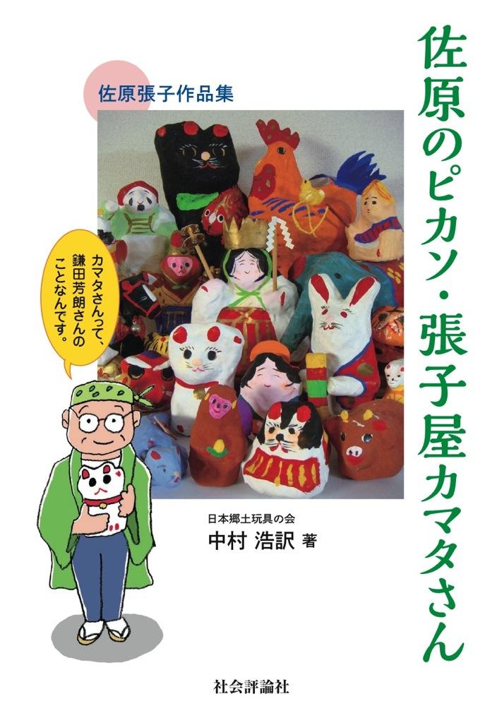 中村浩訳/著 佐原のピカソ・張子屋カマタさん