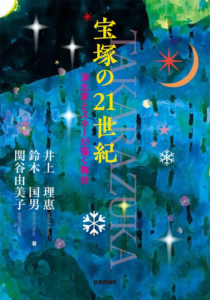 井上理惠・鈴木国男・関谷由美子/著 宝塚の21世紀 ―演出家とスターが描く舞台