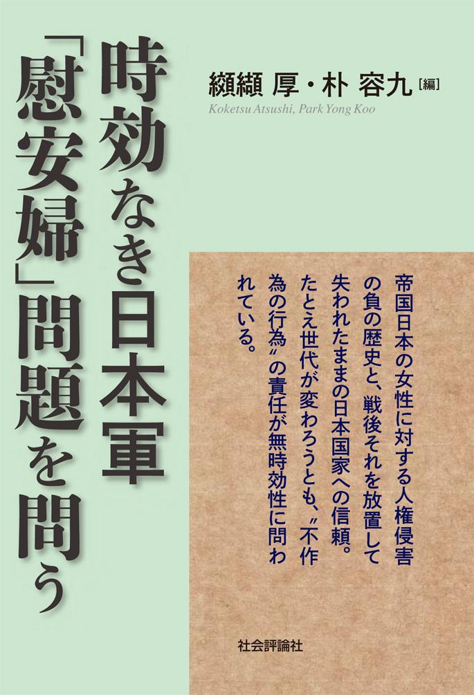 時効なき日本軍「慰安婦」問題を問う