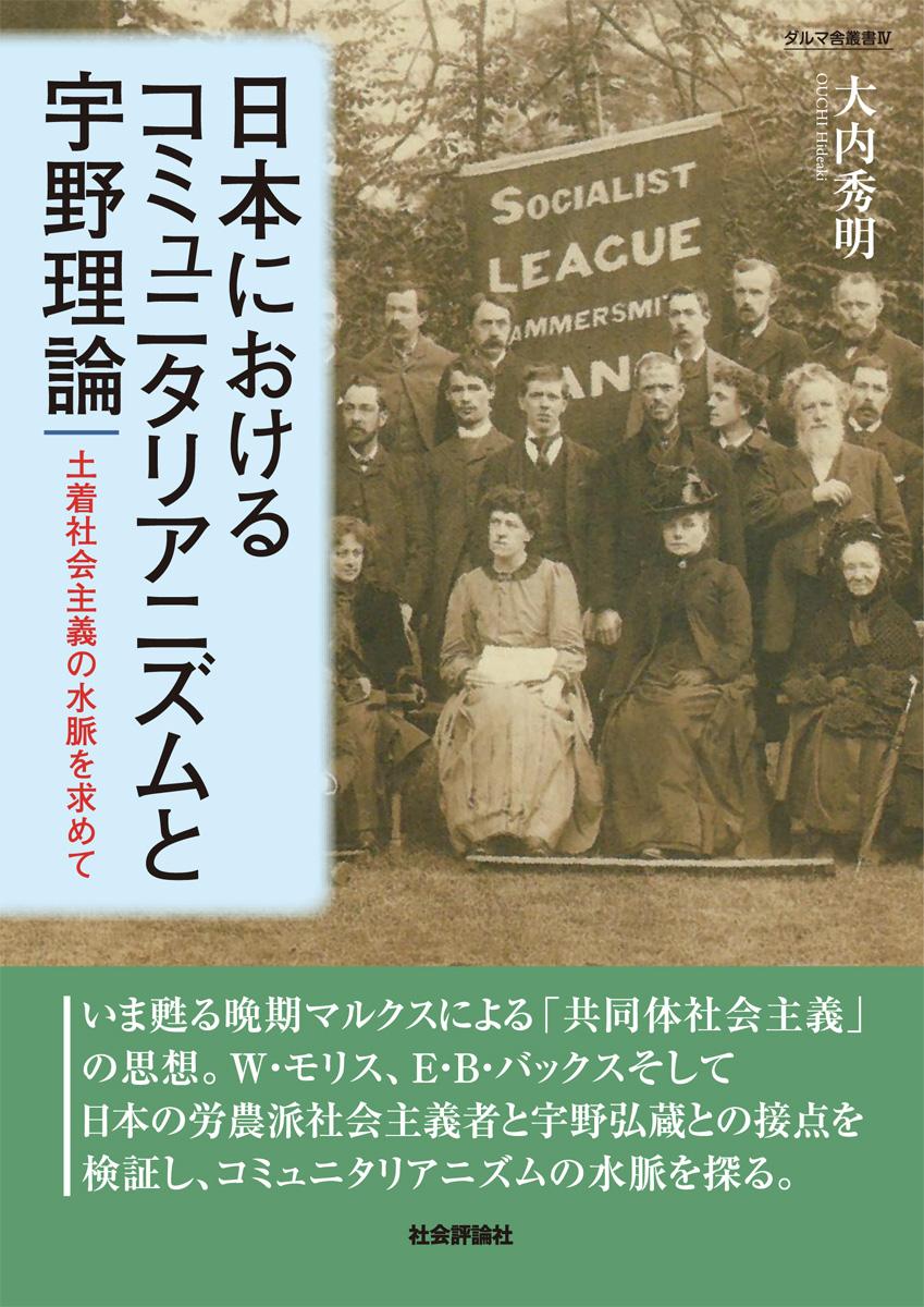 日本におけるコミュニタリアニズムと宇野理論─土着社会主義の水脈を求めて