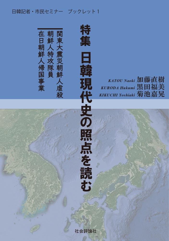 日韓記者・市民セミナー ブックレット 1