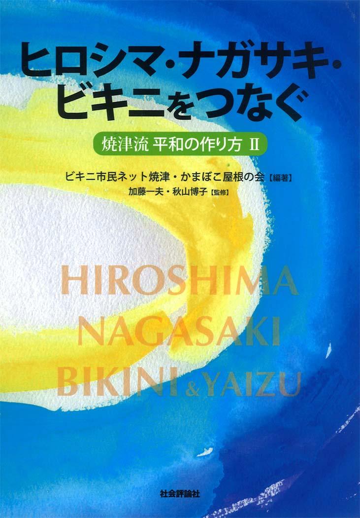 ヒロシマ・ナガサキ・ビキニをつなぐ ─焼津流平和の作り方Ⅱ