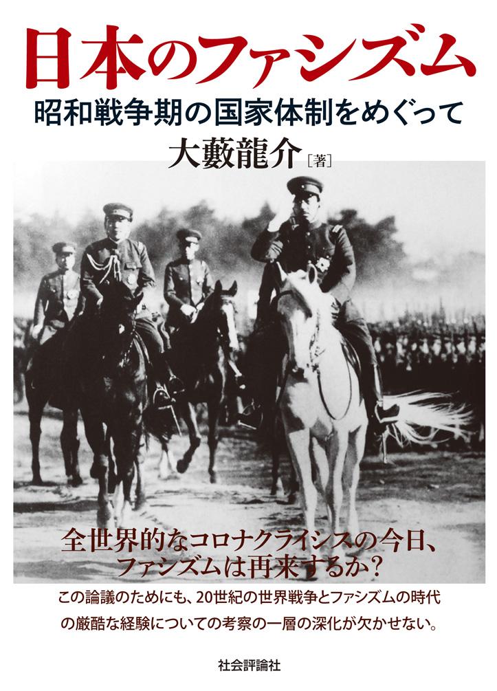 日本のファシズム