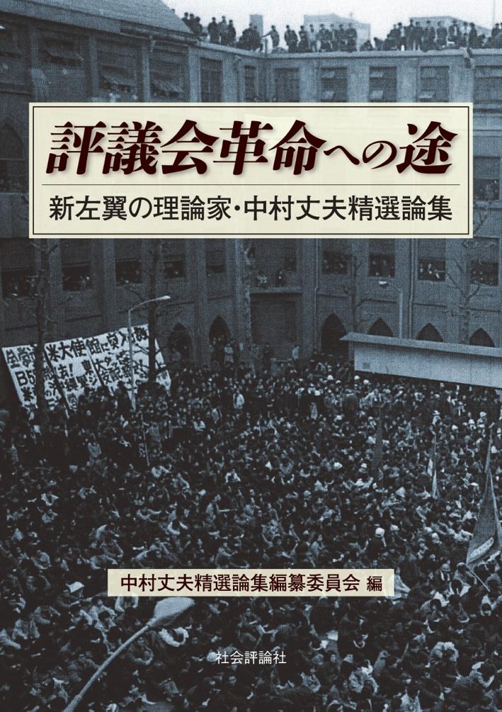 評議会革命への途