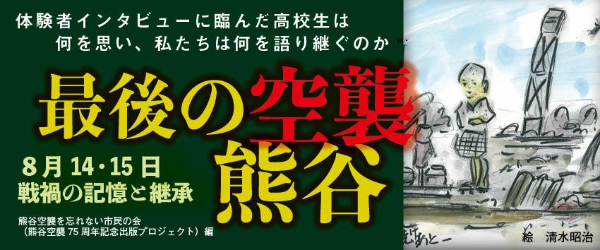 最後の空襲 熊谷  8月14・15日戦禍の記憶と継承