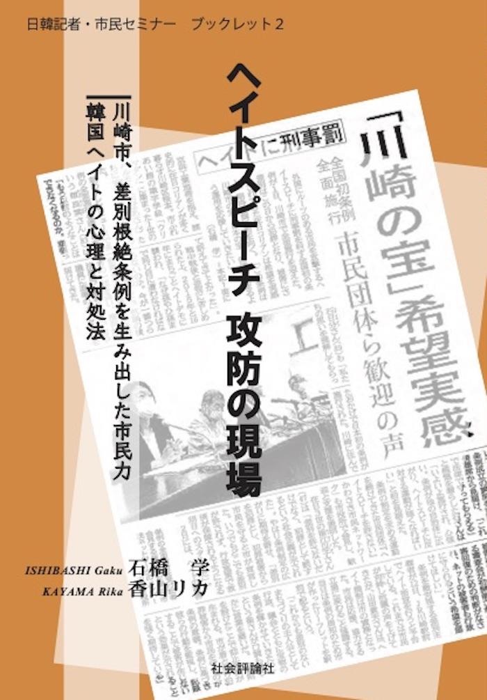 日韓記者・市民セミナー ブックレット2