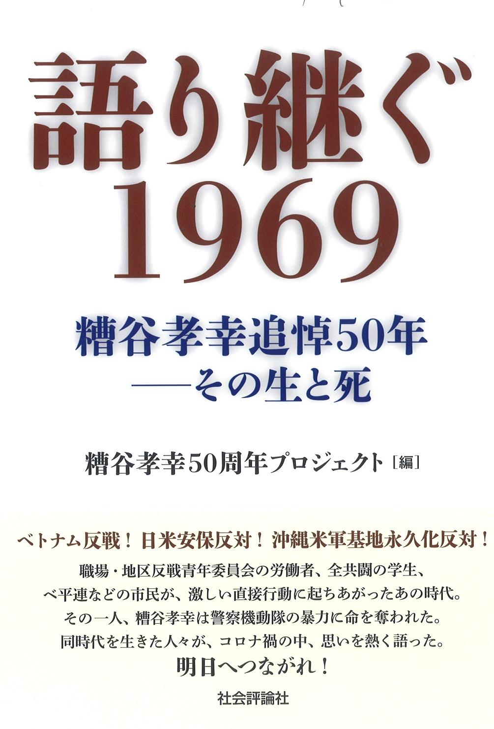 語り継ぐ1969 糟谷孝幸追悼50年—その生と死