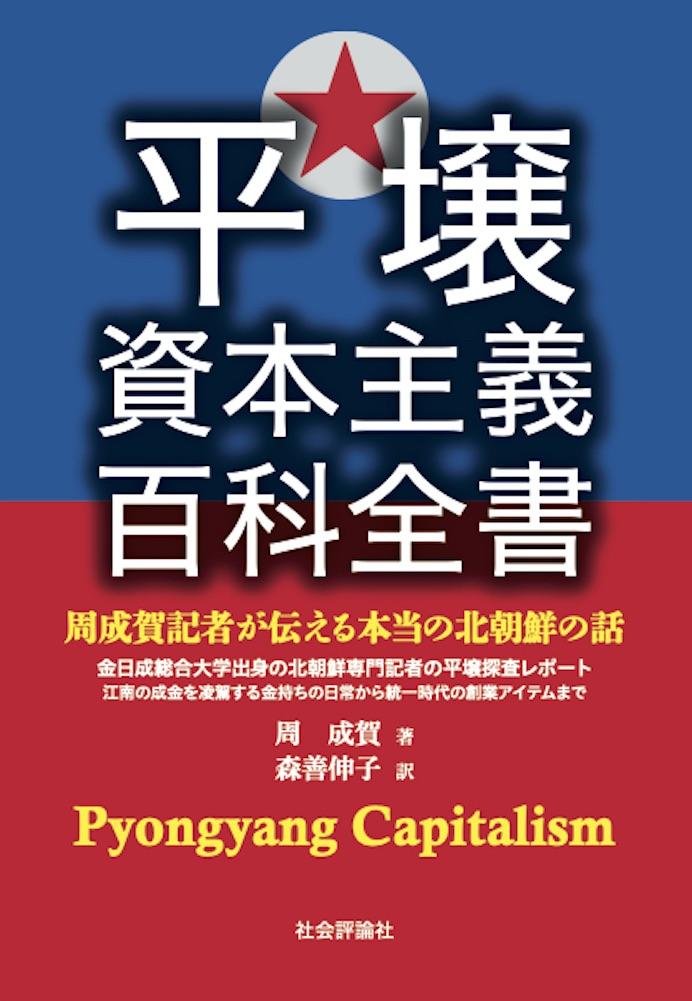 平壌資本主義百科全書