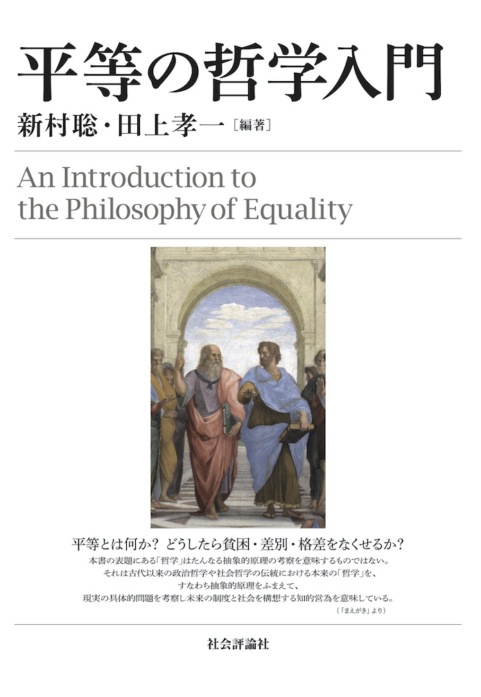 平等の哲学入門