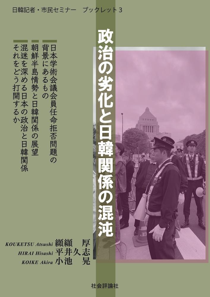 日韓記者・市民セミナー ブックレット3
