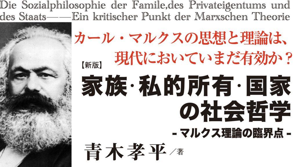 新版 家族・私的所有・国家の社会哲学 マルクス理論の臨界点