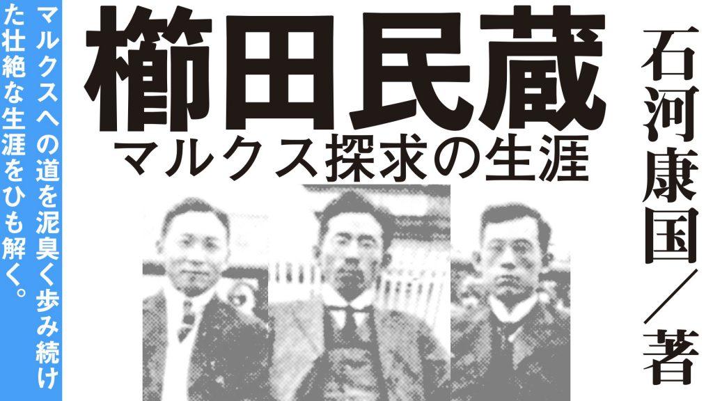 櫛田民蔵 マルクス探求の生涯