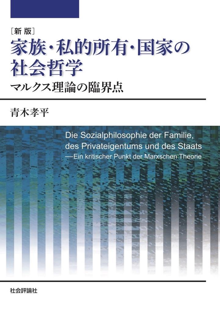 新版 家族・私的所有・国家の社会哲学