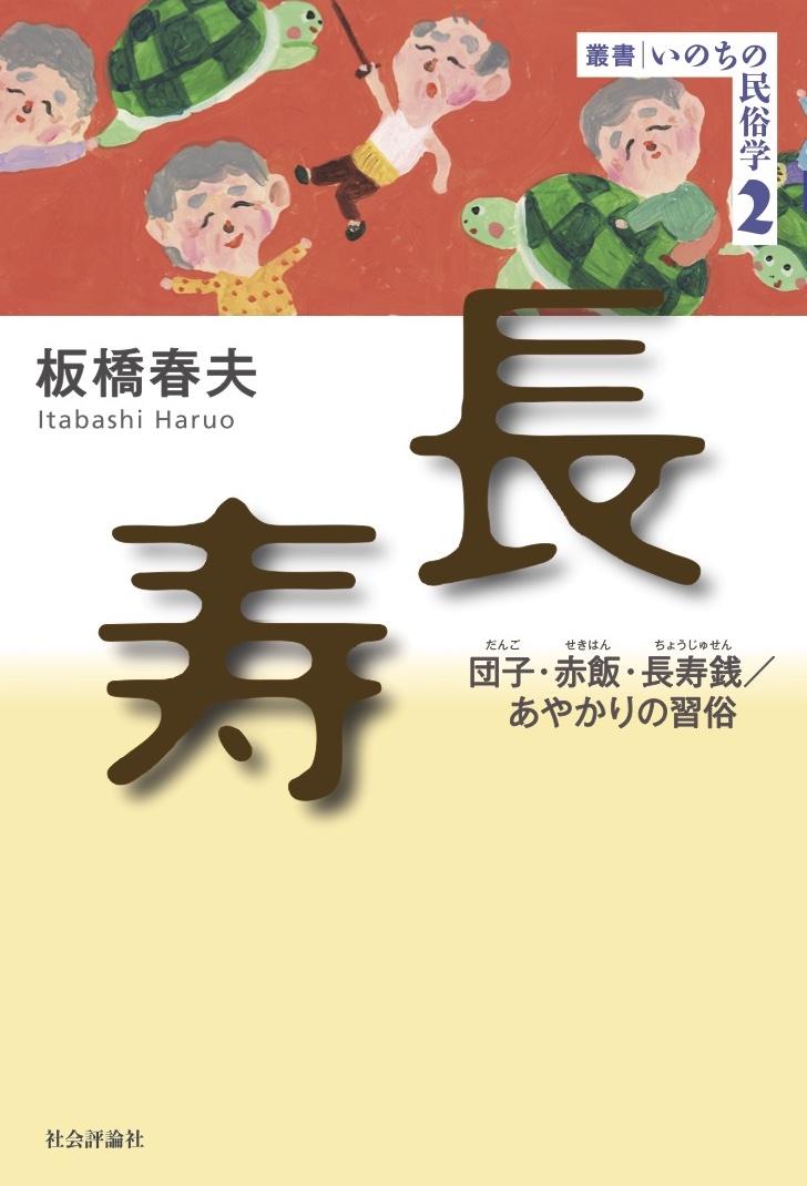 長寿 団子・赤飯・長寿銭/あやかりの習俗
