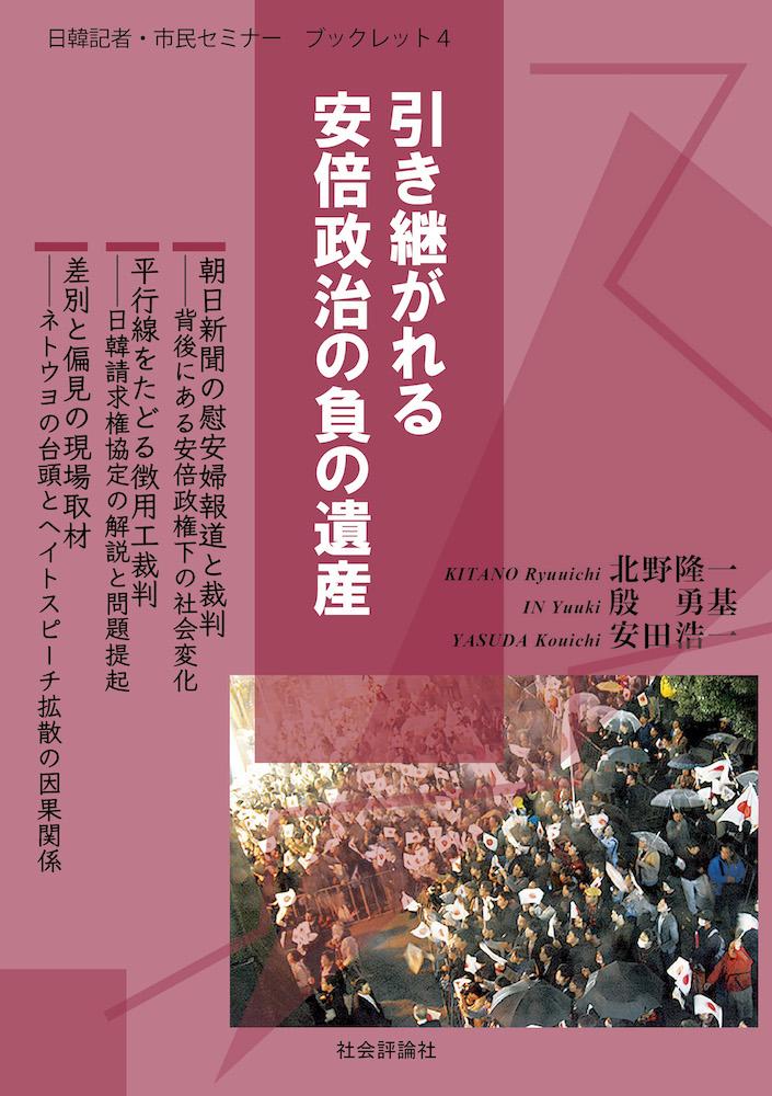日韓記者・市民セミナー ブックレット 4 引き継がれる安倍政治の負の遺産
