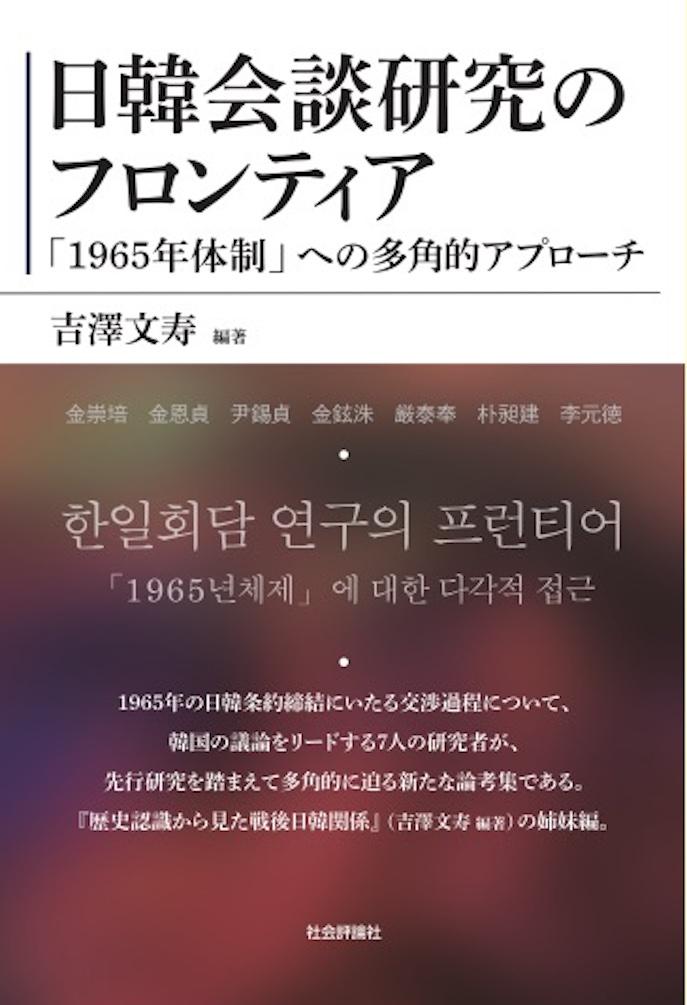 日韓会談研究のフロンティア